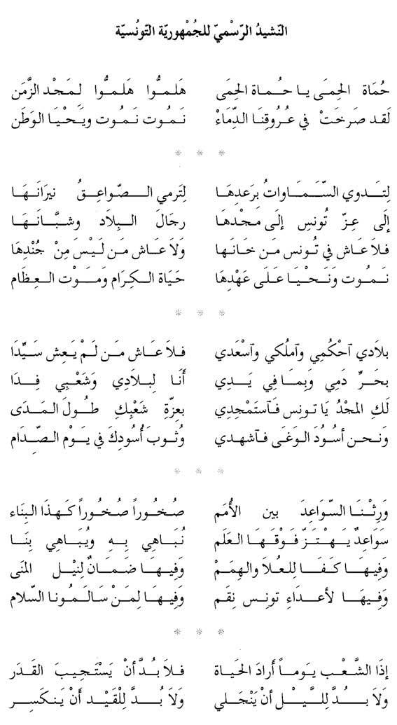 Hymne Tunisie. Paroles. Musique MP3. Dinosoria
